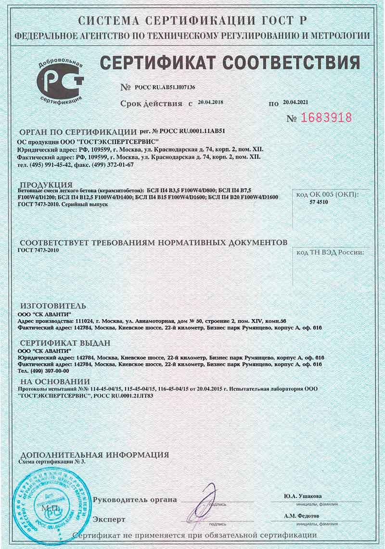 Сертификат на смеси бетонные в25 м350 документ о качестве бетонной смеси скачать
